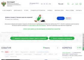 gost.ru