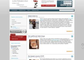 gostweb.com