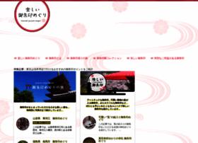 gosyuin-meguri.com