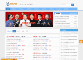 gototsinghua.org.cn
