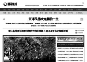 gotrip.zjol.com.cn