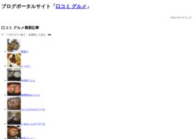 gourmetblog.jp
