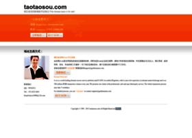 gouwu.taotaosou.com