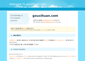 gouxihuan.com