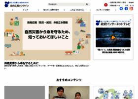 gov-online.go.jp