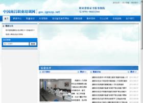 gov.zgnczp.net