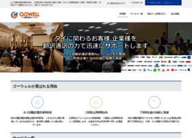 gowell-thai.com