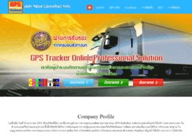 gpsthailand.co.th