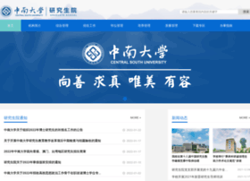 gra.csu.edu.cn