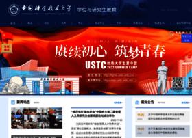 gradschool.ustc.edu.cn