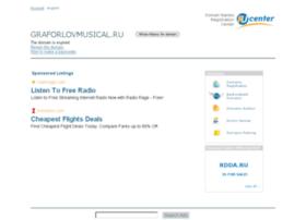 graforlovmusical.ru