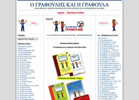 grafoulis.gr