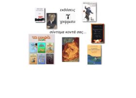 grammata.gr