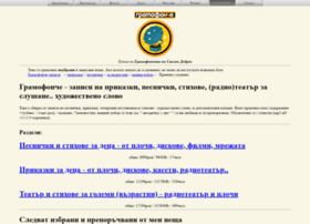 gramofonche.chitanka.info