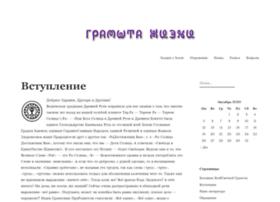 gramota.org