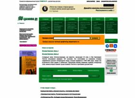 gramota.ru