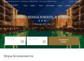 grand-kruiz.ru