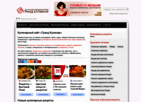 grandkulinar.ru