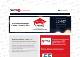 grant.career.ru