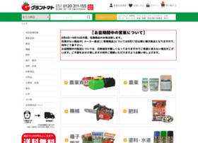 grantomato.co.jp