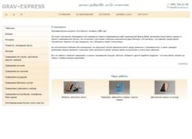 grav-express.ru