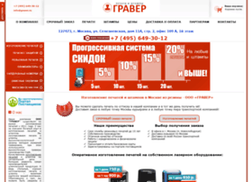 graver.ru