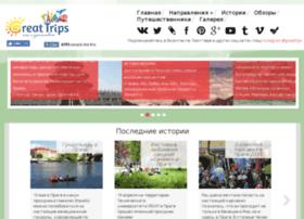 great-trips.ru