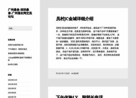 greatchina56.com