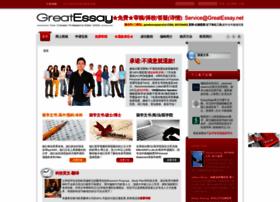 greatessay.net