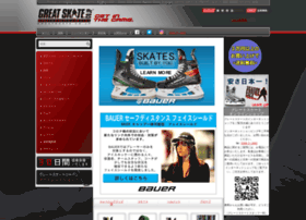 greatskate.co.jp