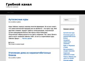 grebnoykanaldon.ru