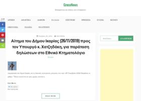 greconews.com