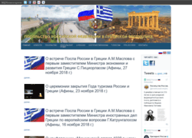 greece.mid.ru