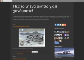 greek-cartoons.blogspot.com