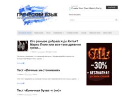 greek-language.ru