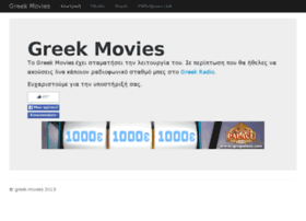 greek-movies.gr
