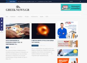 greek-news.gr