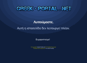 greek-portal.net