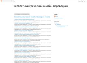 greek-translate.blogspot.com