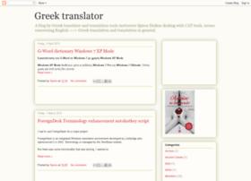 greek-translator.blogspot.com