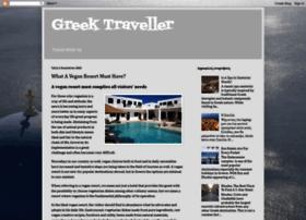 greek-traveller.blogspot.com