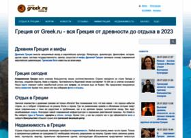greek.ru