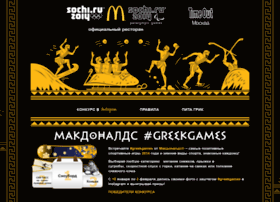 greekgames.timeout.ru