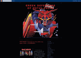 greekmetalwarrior.blogspot.com