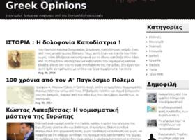 greekopinions.gr