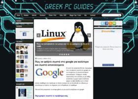 greekpcguides.blogspot.com