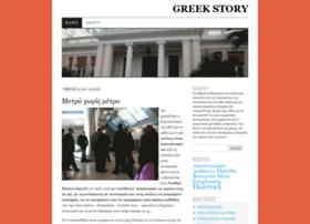 greekstory.wordpress.com