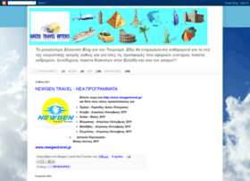 greektraveloffers.blogspot.com