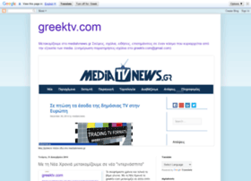 greektv-com.blogspot.com