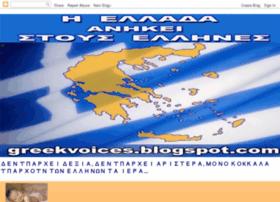 greekvoices.blogspot.com